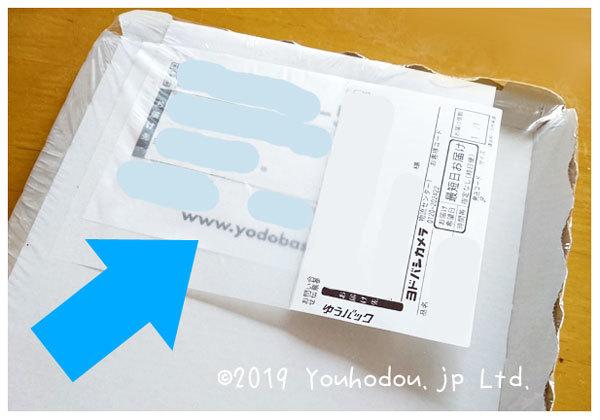発送の梱包