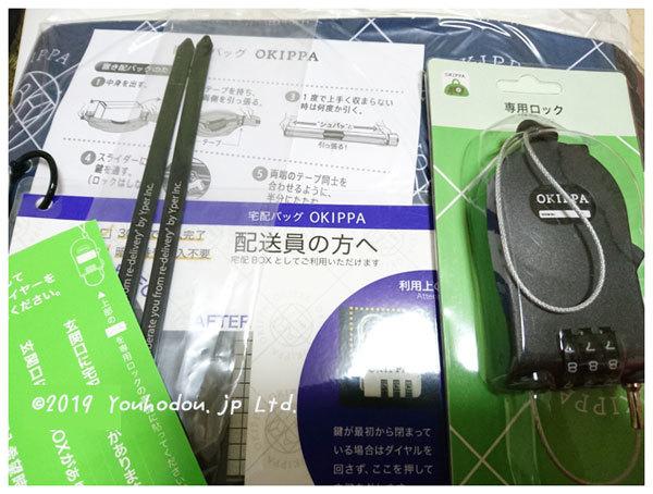 日本郵便 置き配バッグ『OKIPPA』