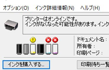 キャノン PIXUS インクジェット