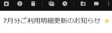 クレジットカード会社明細