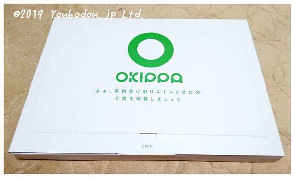置き配バッグ『OKIPPA』