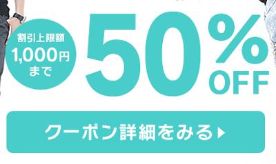 50%オフクーポン
