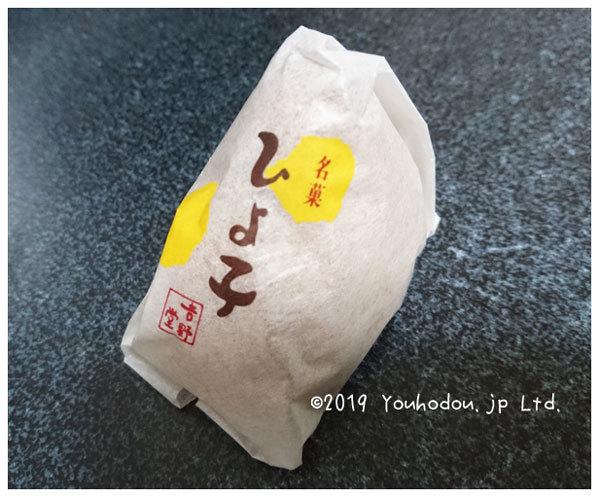 東京銘菓 ひよ子 土産