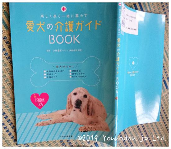 愛犬の介護ガイドBOOK