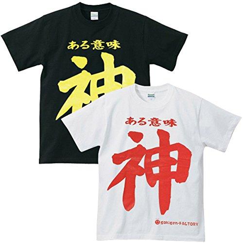 神Tシャツ ブログ