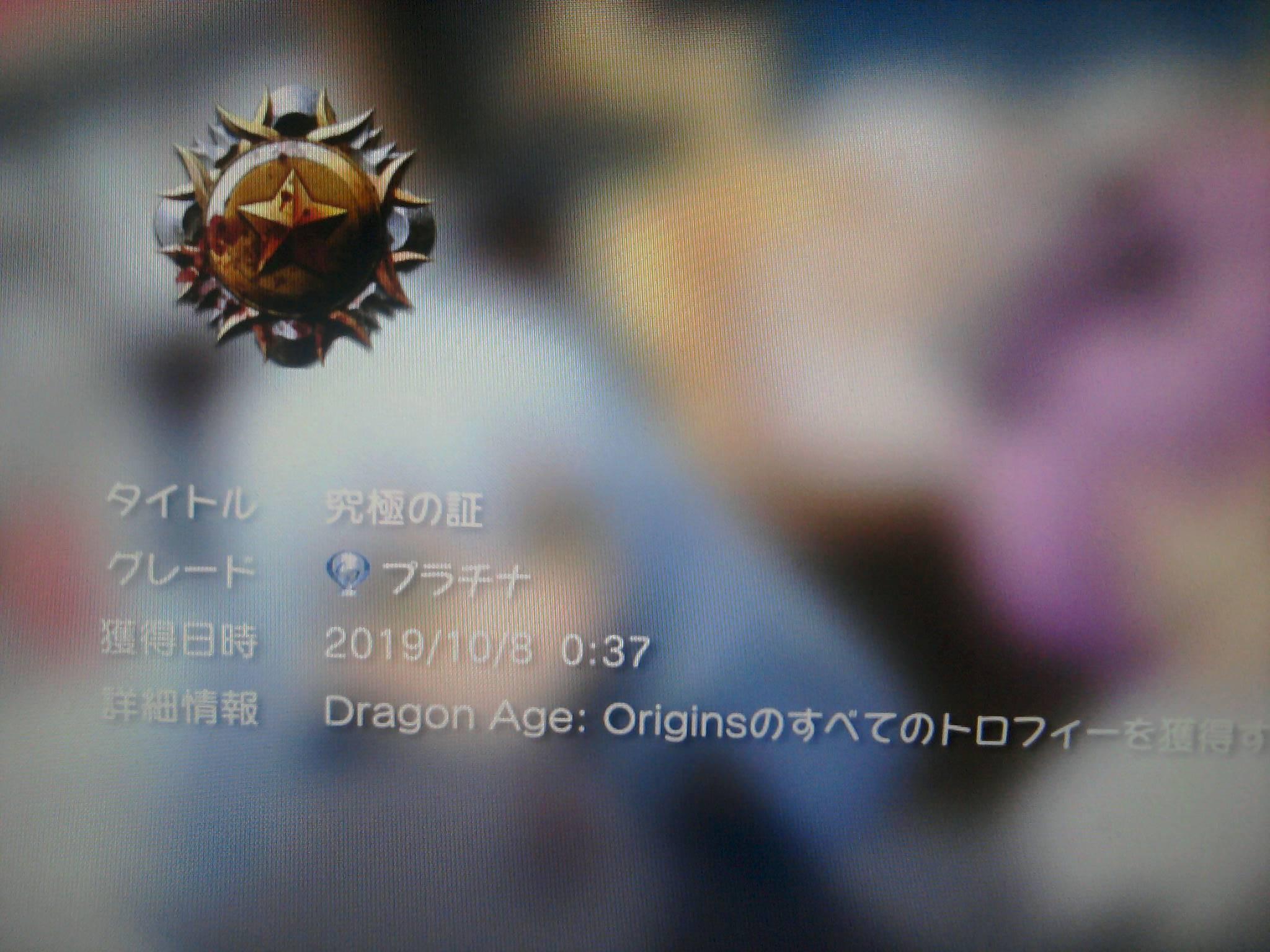 エイジ オリジンズ 攻略 ドラゴン