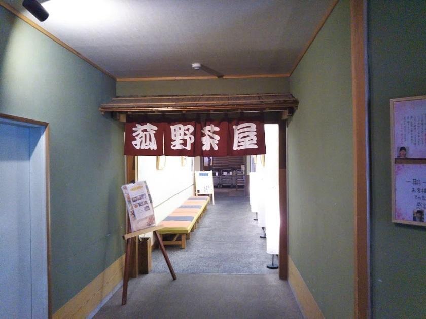 菰野茶屋 入口