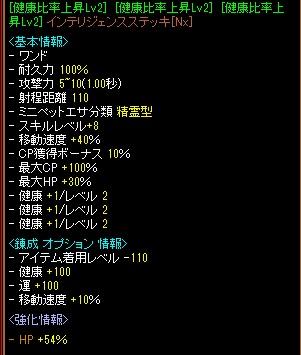RedStone 19.07.05[11]