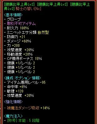 RedStone 19.07.05[05]