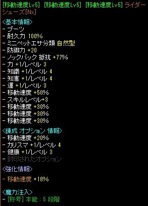 RedStone 19.07.05[09]