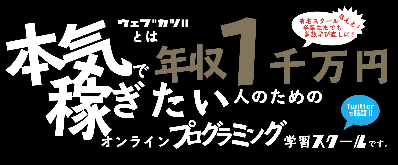 webukatu_top_hero.jpg