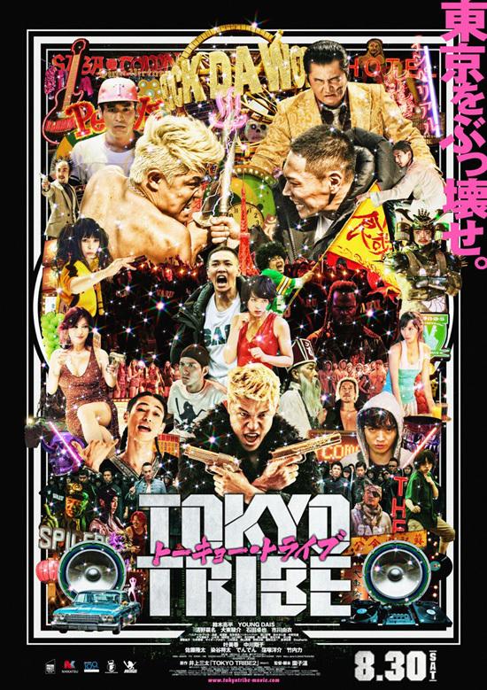 No1637 『TOKYO TRIBE』