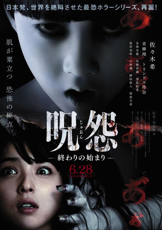 No1638 『呪怨 -終わりの始まり-』