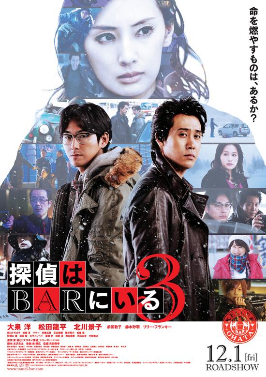No1639 『探偵はBARにいる3』