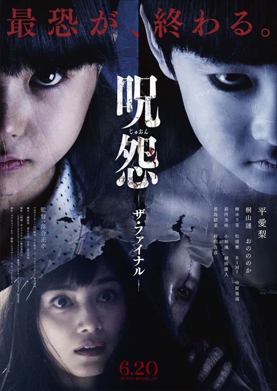 No1655 『呪怨 -ザ・ファイナル-』