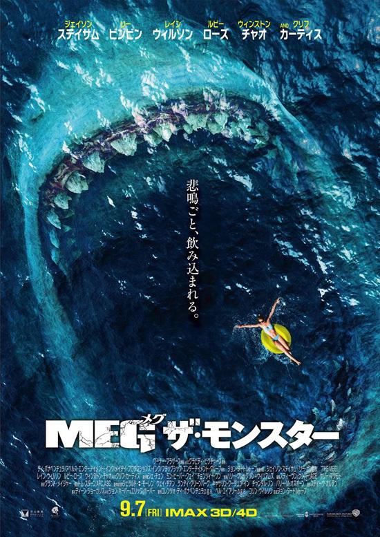 No1662 『MEG ザ・モンスター』