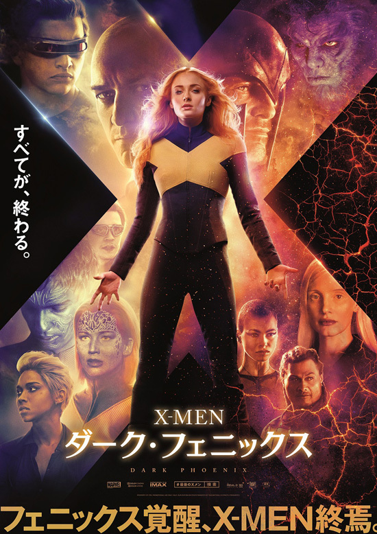 No1668 『X-MEN ダーク・フェニックス』