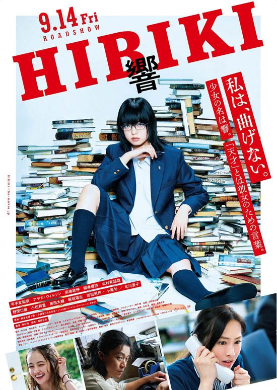 No1670 『響-HIBIKI-』