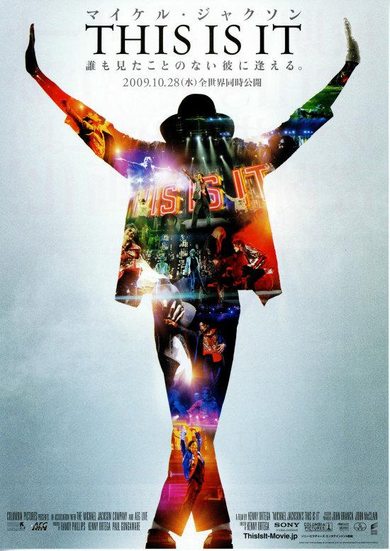 No1674 『マイケル・ジャクソン THIS IS IT』