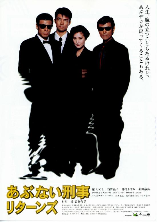 No1686 『あぶない刑事リターンズ』