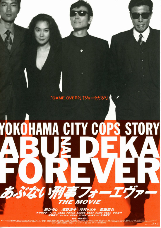 No1689 『あぶない刑事フォーエヴァー THE MOVIE』