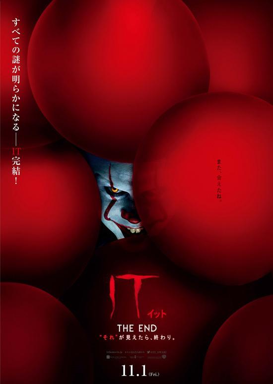 "No1710 『IT/イット THE END ""それ""が見えたら、終わり。』"