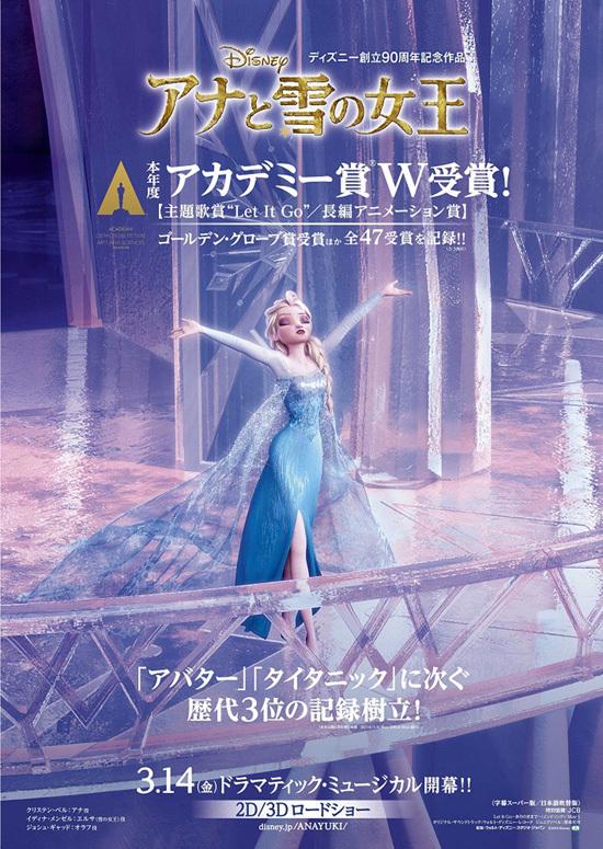 No1711 『アナと雪の女王』