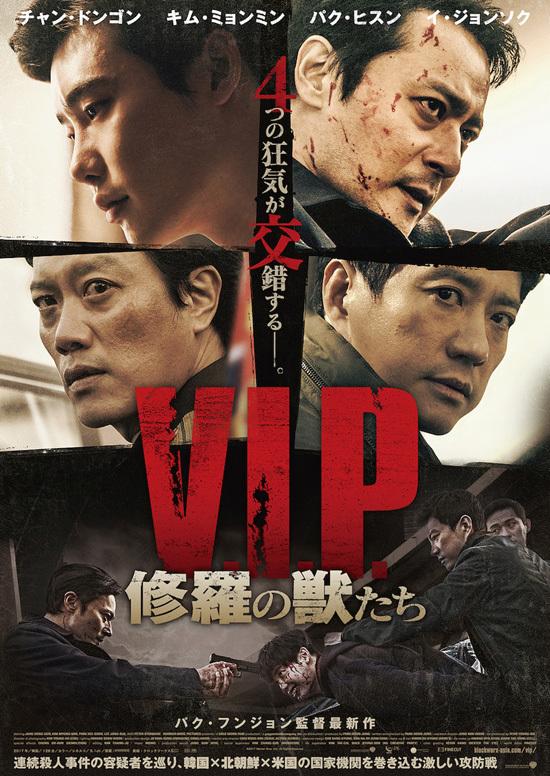 No1720 『VIP 修羅の獣たち』