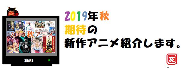 2019秋アニメ