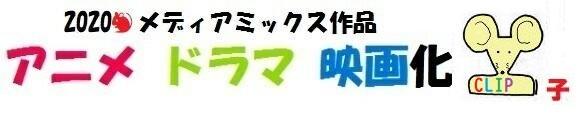 メディアミックス2020