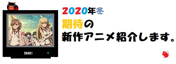 2020冬アニメ子1