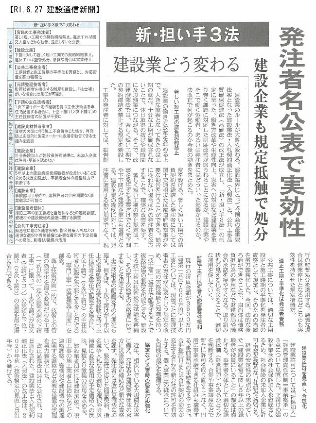 190627 新・担い手3法成立・国交省:建設通信新聞