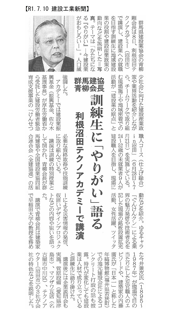 20190710 利根沼田テクノアカデミーで講演・青柳会長:建設工業新聞