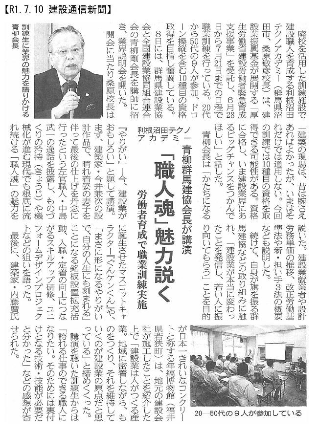 20190710 利根沼田テクノアカデミーで講演・青柳会長:建設通信新聞