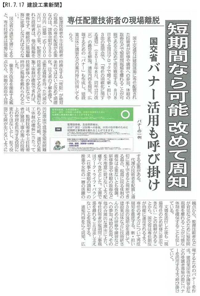 20190717 専任配置技術者の現場離脱について・国交省:建設工業新聞