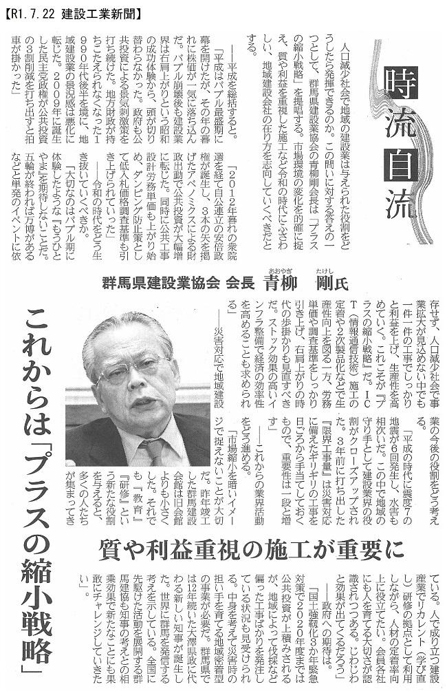 20190722 時流自流・群馬県協会青柳会長:建設工業新聞
