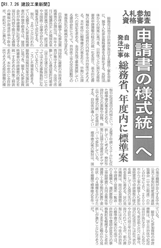 20190726 申請書の様式統一へ・総務省:建設工業新聞