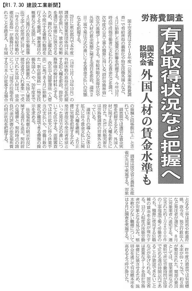 20190730 公共事業労務費調査(令和元年10月調査)説明会・国交省:建設工業新聞