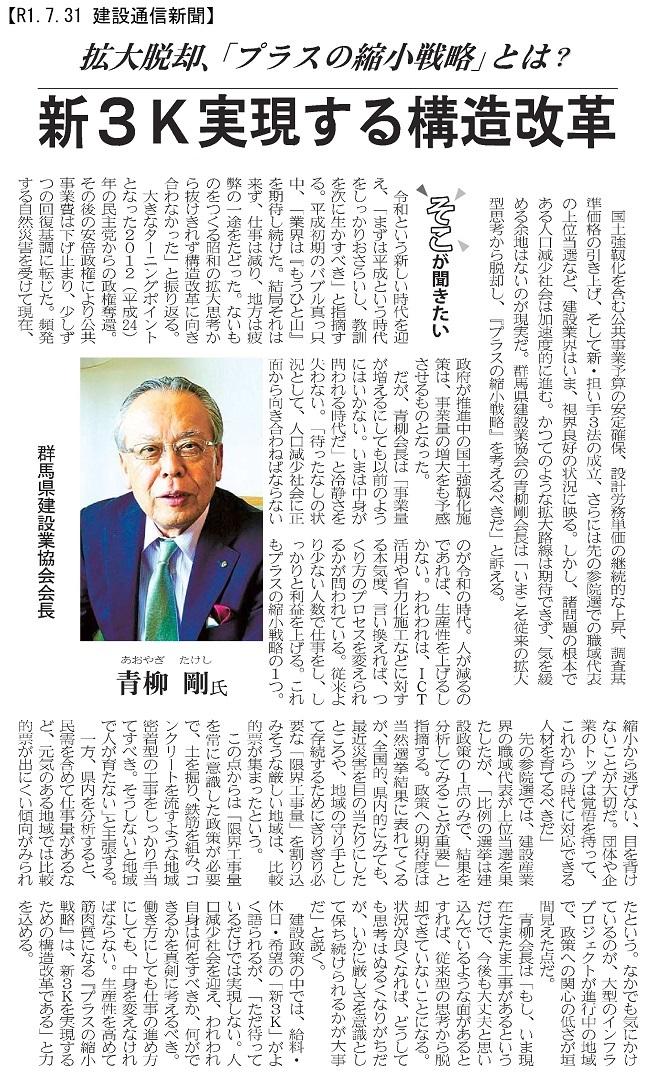 20190731 そこが聞きたい・群馬県協会青柳会長:建設通信新聞
