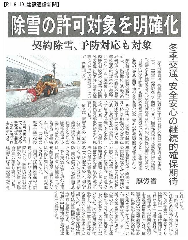 20190819 除雪の許可対象を明確化・厚労省:建設通信新聞