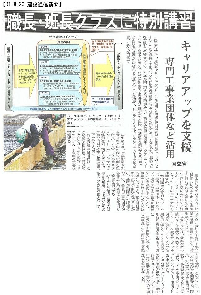 20190820 職長・中堅クラスに特別講習・国交省:建設通信新聞