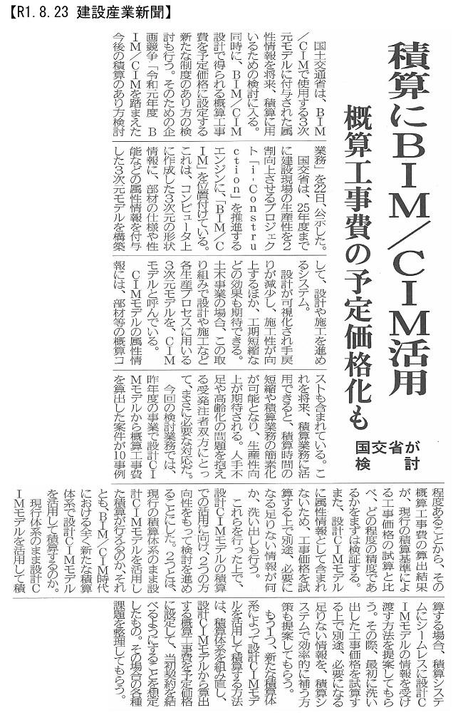 20190823 積算にBIM/ CIM活用・国交省:建設産業新聞