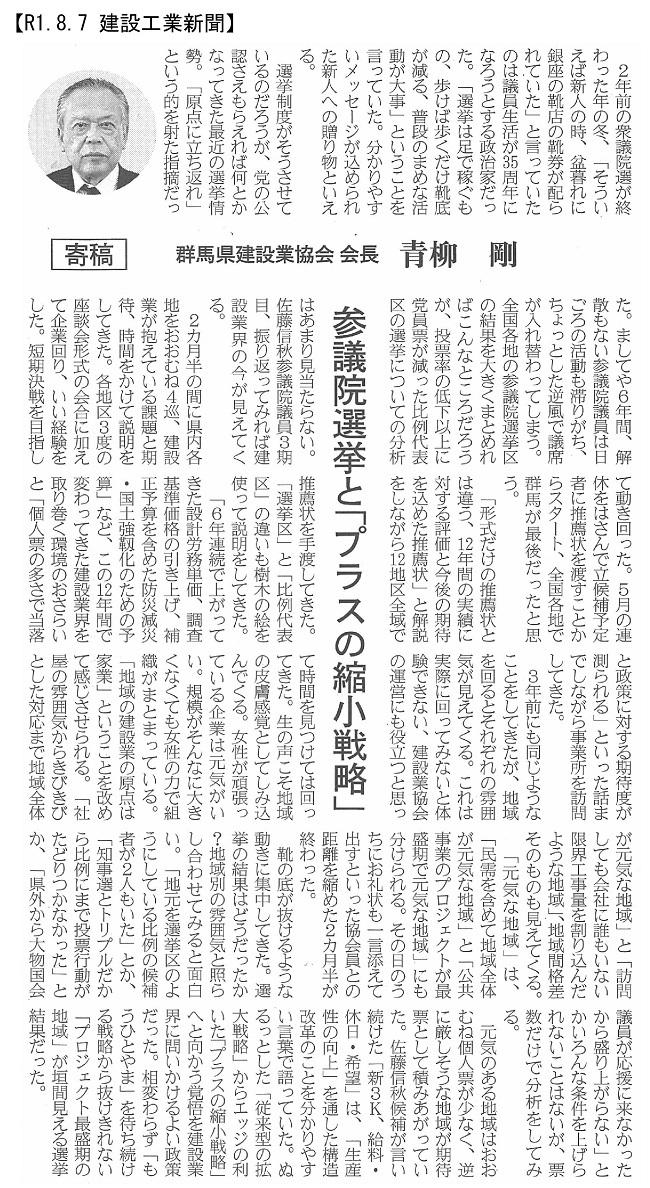 20190807 寄稿・青柳会長:建設工業新聞