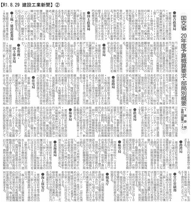 20190829 国交省20年度予算概算要求:建設工業新聞②