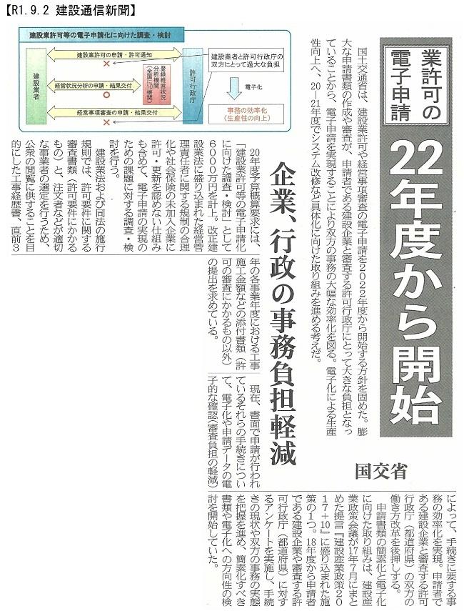 20190902 建設業許可・経審 電子申請22年度開始・国交省:建設通信新聞