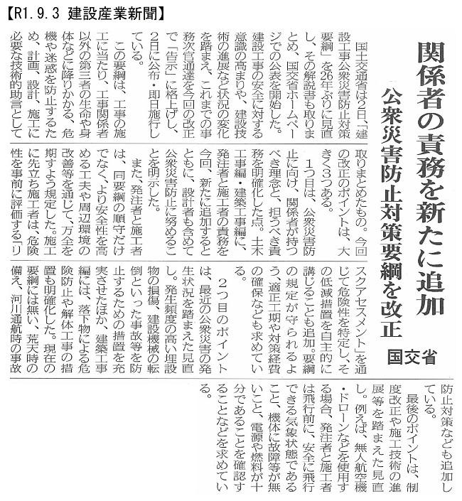 20190903 「建設工事公衆災害防止対策要項」改正・国交省:建設産業新聞