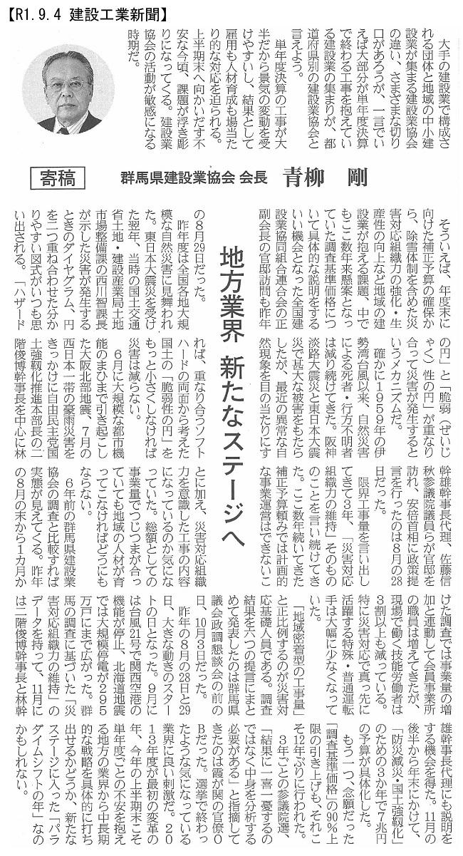 20190904 地方業界新たなステージへ(寄稿 青柳会長):建設工業新聞