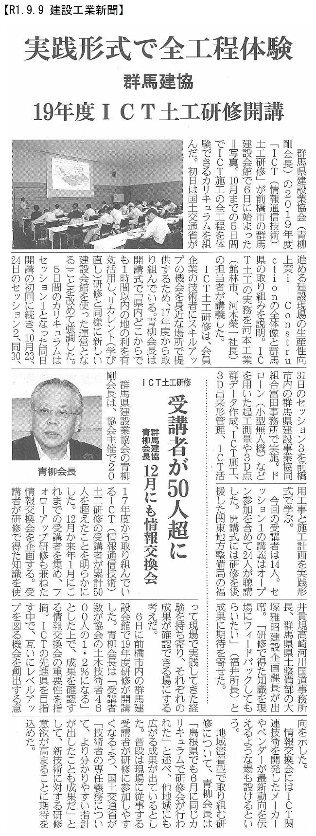 20190909 19年度ICT土木研修開講・群馬協会:建設工業新聞(A3)
