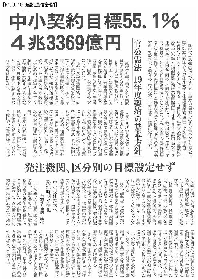 20190910 官公需法 19年度契約の基本方針・政府:建設通信新聞