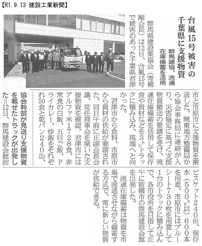 20190913 台風15号被害の千葉県に支援物資・群馬協会、群馬組合:建設工業新聞